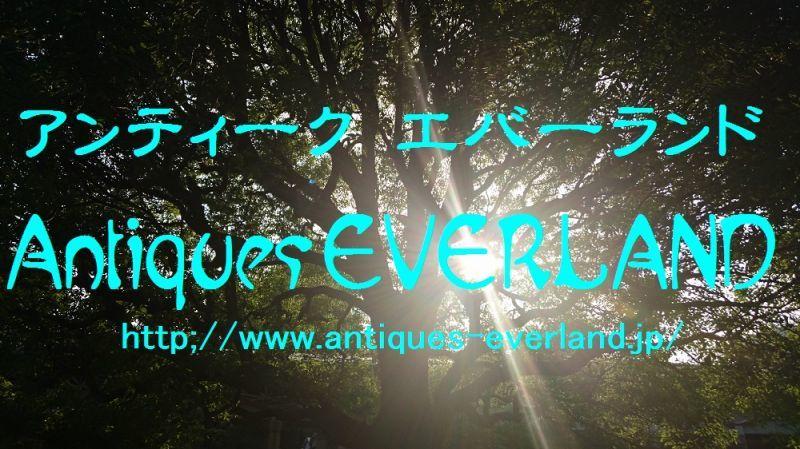 アンティーク エバーランド / Antiques EVERLAND
